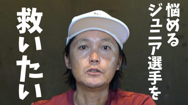 【テニス】強くなるなら、クラブを変えても良いけど目的を見失ってはいけない。