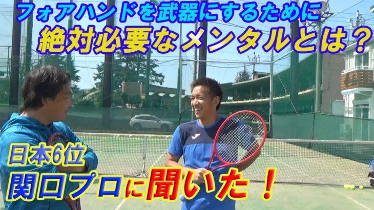 テニス【この考え方がないと武器にはできない!】日本6位 関口周一プロに聞いた フォアハンドを武器にするための考え方・メンタル ←個人的に神回です
