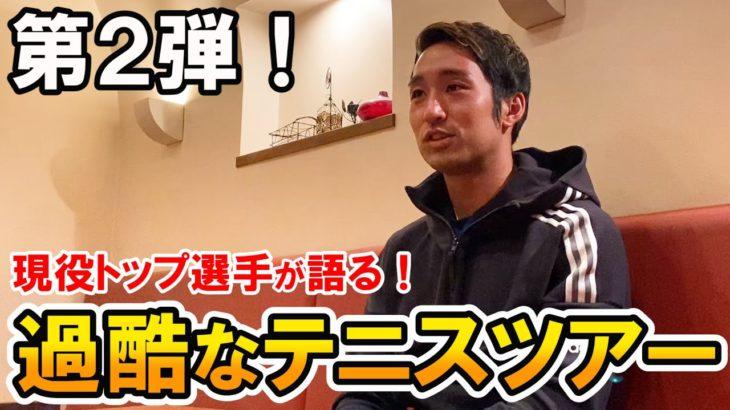 【内山靖崇選手】トッププロが語る過酷なテニスツアーと今後の目標