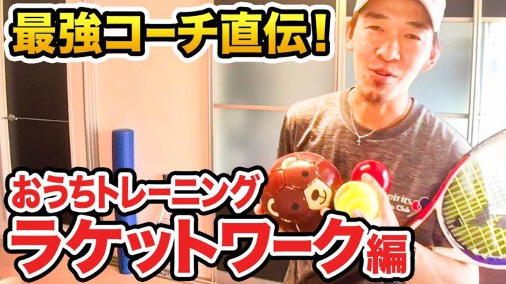 【テニス】ラケットタッチを自宅でトレーニング!最強コーチ直伝