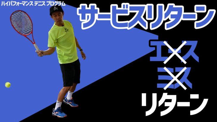 【テニス】エースを取りに行くよりミスを減らしたらサービスリターンがすさまじく向上した!効果的な練習方法