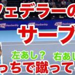 【テニス】【サーブ】フェデラーのサーブはどっちで蹴ってる?