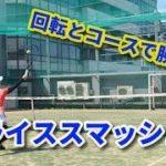 """【テニスレッスン動画】相手の裏をつく!""""スライス""""スマッシュのコツ!!"""