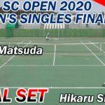 【テニス】永久ラリー!松田龍樹vs白石光 運命のファイナルセット