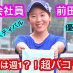 テニスは週1?!最強会社員 前田貴優 白子フェスティバル優勝!