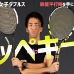 【テニス】鉄壁平行陣を手に入れろ!練習プログラムで差が出る1ランク上の女子ダブルス!目指せ朝日レディース!