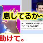 テニス世界ランク1位 ジョコビッチが新型コロナウイルス陽性について、先生が思っちゃったことは。(テニスの王子様、妻と共倒れ、大会は中止、NHKニュース、スポーツ選手のコロナ危機)