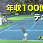 【テニス】年収100億円超プレイヤーのスーパープレイ集!!【フェデラー】federer tennis