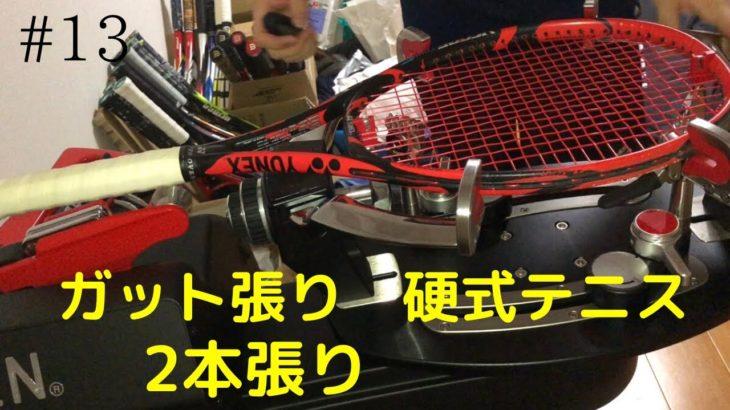 ガット張り(13本目) 硬式テニス 2本張り stringing tennis