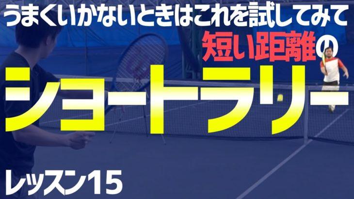 【テニス】初心者レッスン15:ショートラリーは短い距離で技術と調子を確かめるもの