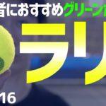 【テニス】初心者レッスン16:初心者にオススメのグリーンボールでラリー練習!ポイントは一定の速さでスイングすること!