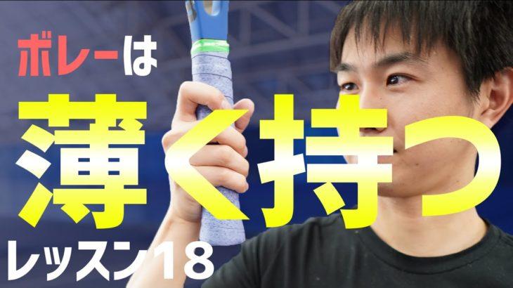 【テニス】初心者レッスン18:ボレーの時の持ち方!薄い持ち方(コンチネンタルグリップ)で持てるようにしよう!