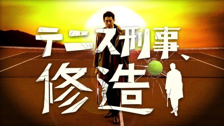 """【テニス刑事、修造】第1話「情熱の英雄は""""交通違反の常習犯""""!?」【WOWOW】"""