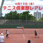 2020年6月19日(金)テニス倶楽部レアレア