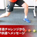 <テニスメディア 注意喚起>『修造チャレンジ』「【修造チャレンジ】(23)思いだけではNO、重いボールを打て!」1