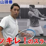 キレッキレのスライス 【テニス 内山靖崇】から3つの極意を学ぶ