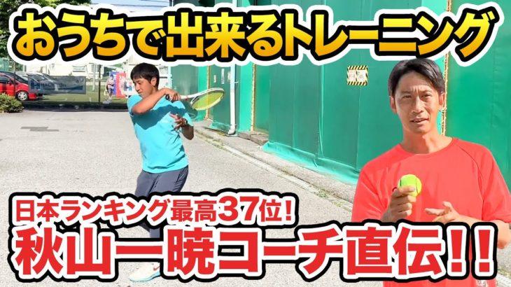 【テニス】日本ランキング最高37位!プレイスタイル別のフィジカルをアップする方法