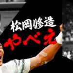 【テニス】4分で凄さが分かる!松岡修造のテニス人生とは?