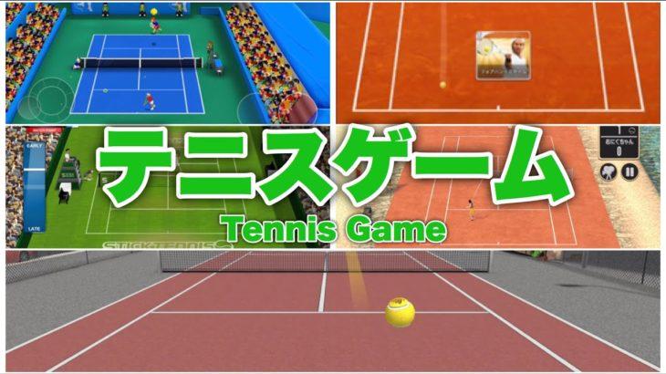5つのおすすめテニスゲーム【スマホアプリ紹介】 Tennis Game App