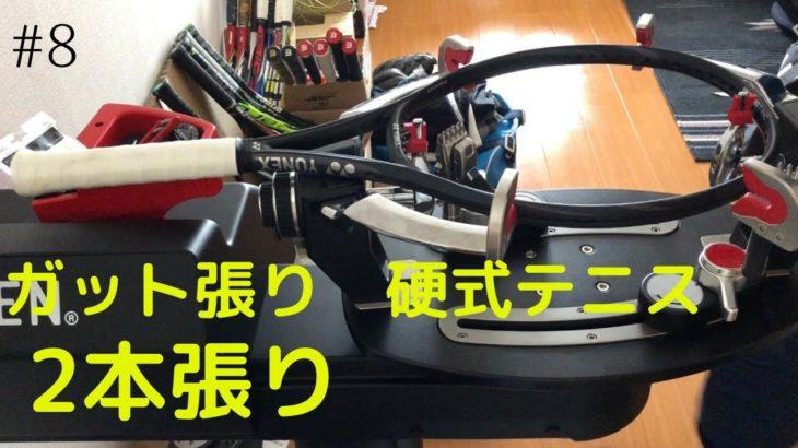 ガット張り(8本目) 硬式テニス 2本張り stringing tennis