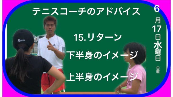 テニス上手くなる方法レッスンでのアドバイスその8リターン