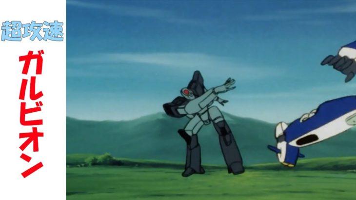 幻のアニメ 超攻速ガルビオン #9 | ジョコビッチ 的なやつ| Anime Clip 最高の瞬間