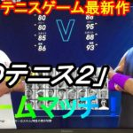 【AOテニス2】錦織圭VS王者ラファエルナダル