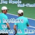 【AO TENNIS 2】ブライアン兄弟 VS フェデラー&ワウリンカ 2008年北京オリンピック準決勝