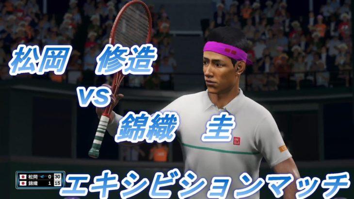 【AO TENNIS 2】松岡 修造 vs 錦織 圭 エキシビションマッチ