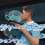 【AO TENNIS 2】丸尾 栄一郎 vs ロジャー・フェデラー 【ベイビーステップ】 #最終回