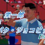 【AO TENNIS 2】ノバク・ジョコビッチ vs 丸尾 栄一郎(ベイビーステップ) 対抗戦第4試合