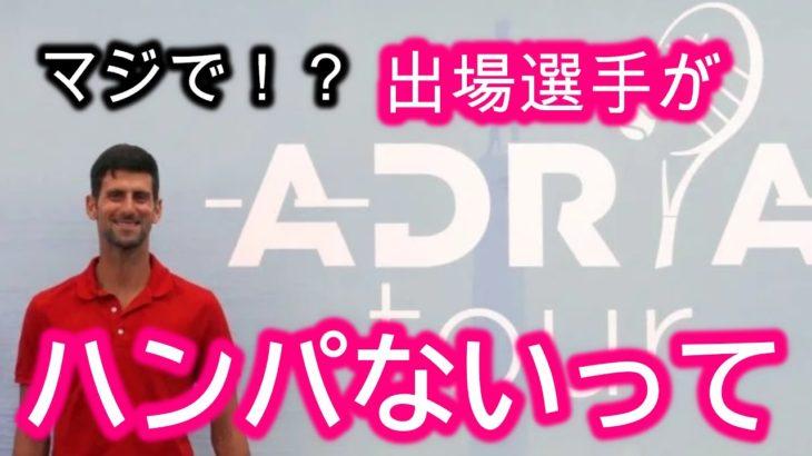 【ジョコビッチ主催大会】Adria Tourの参加者がヤバすぎた!