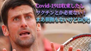【和訳】ジョコビッチ Covid-19に対するキリオスのTwitter【bonehead decision of Nole!!】