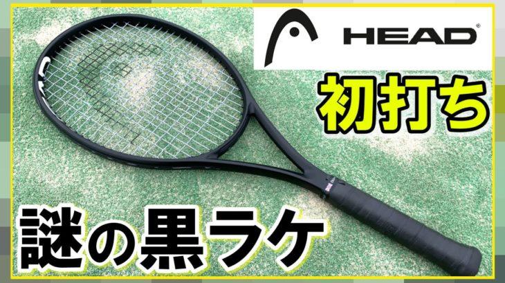 HEAD 謎の黒ラケ2020を早速打ってみた‼【テニス】