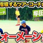 【テニス】Iフォーメーションを習得せよ!ツアーコーチがコツを指導