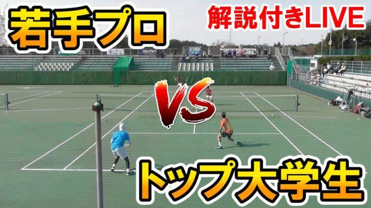 【テニス/TENNIS】どっちが勝つ⁉︎若手プロvsトップ大学生ダブルス対決!