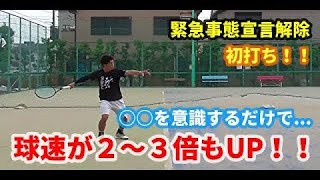 <テニスメディア 注意喚起>『M-Tennis Channel』「【緊急事態宣言解除!初打ち!】コレを意識するだけで球速が2~3倍もUPする!!」