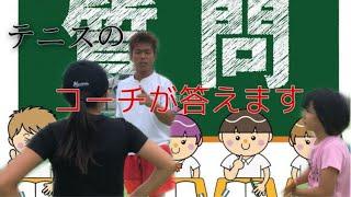 テニスコーチに質問PART1