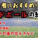 テニス初心者にもおすすめ!レッドボールの練習!|Recommended for tennis beginners! Red ball practice!