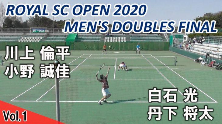 【テニス】本格解説!ロイヤルSCオープン2020男子ダブルス決勝