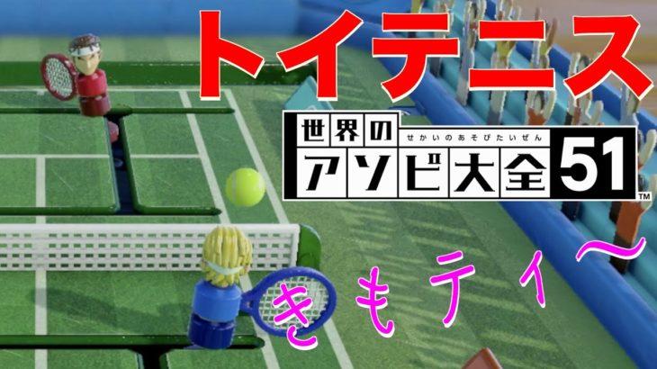 【世界のアソビ大全51】「トイテニス」錦織圭さんになりたいの【2人初見プレイ実況/ゆうすいとかずほ】【Switchゲーム】