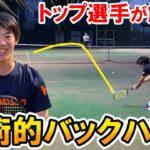 【テニス/TENNIS】芸術!岡垣光祐選手「変幻自在のバックハンド」
