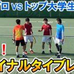 【テニス/TENNIS】ファイナルタイブレーク決着!若手プロvsトップ大学生ダブルス