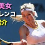 【テニス・美女】世界TOP10&あまりの美貌、天から2物を与えられたキリレンコを紹介!【女子】tennis maria kirilenko