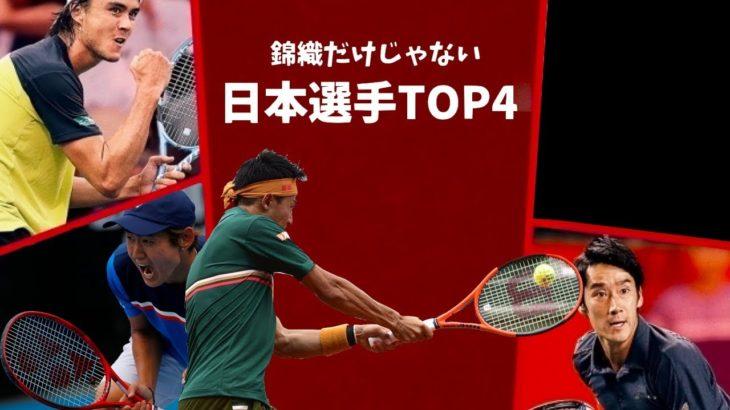 【テニス】錦織圭以外にオリンピックで期待されてる日本男子選手TOP4!
