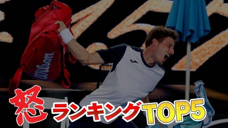【テニス】審判に激怒!最も荒れた試合TOP5厳選