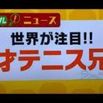 【Tennis-未来の錦織圭?】関西ローカル情報番組!取材①