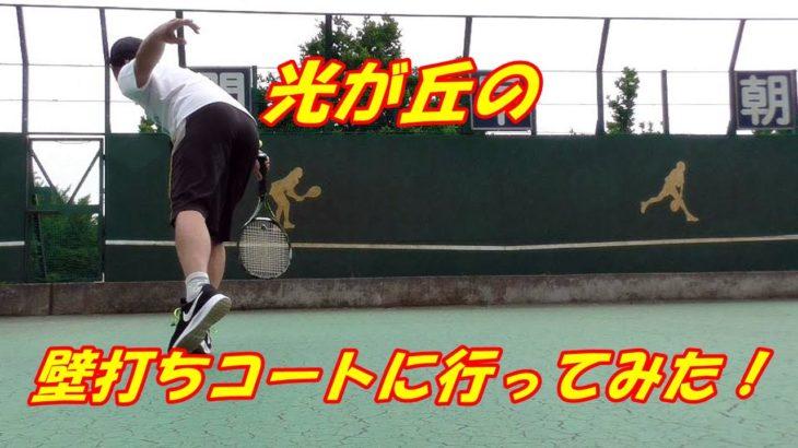 【Tennis】光が丘のテニス壁打ちコートに行ってみた!