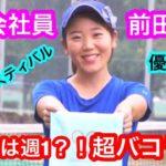 <テニスゲーム 評論>『非力テニス 翔吾Tennis Channel』「テニスは週1?!最強会社員 前田貴優 白子フェスティバル優勝!」