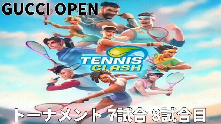 テニスクラッシュTennis Clash初心者のグッチトーナメント7試合 8試合目